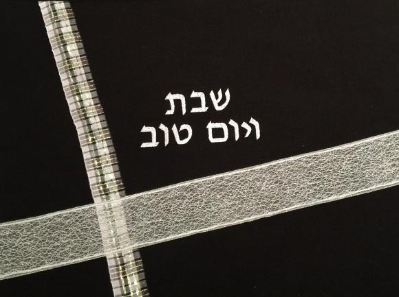 Becky Radzinsky - challah cover 1